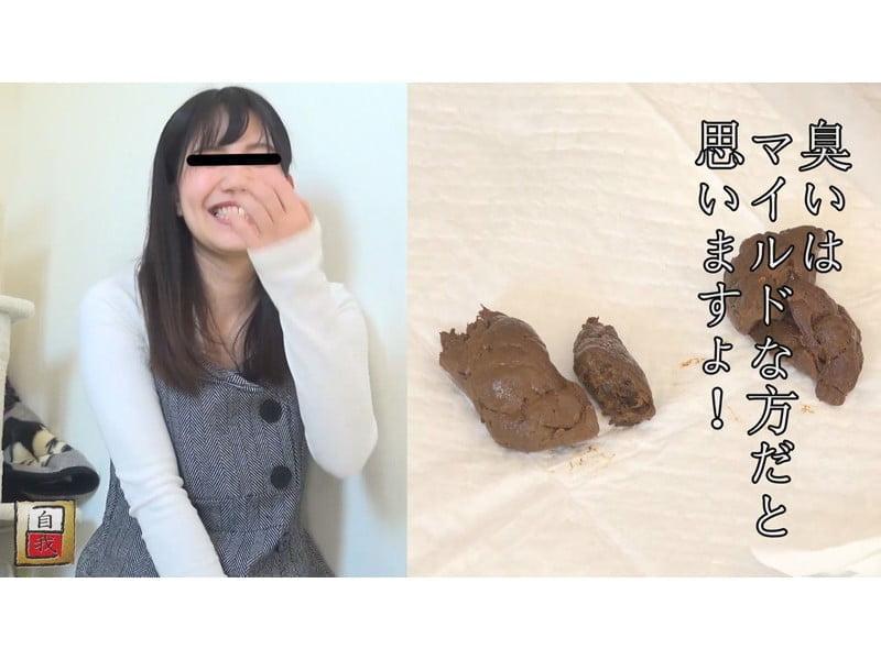 自画撮り大便ドキュメント ある素人女子のウンチ日記 その2
