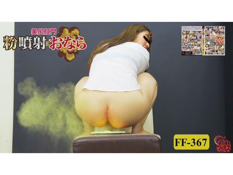 2019 Filthかわいいおならベスト~臭う放屁42プー~ その16